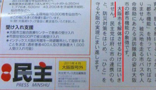 minshuoosaka2