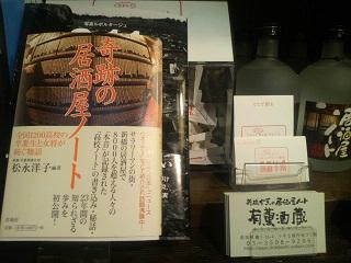 有薫酒蔵5
