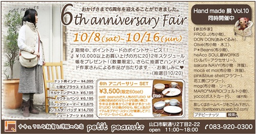 2011.6th anniversary fair