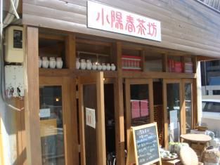 小陽春茶房