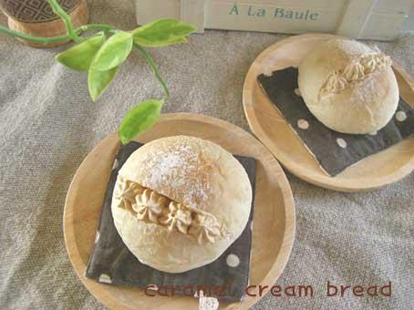 キャラメルクリームパン