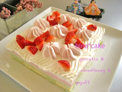 雛ケーキ2008