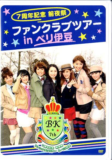Berryz工房FCツアーDVD。