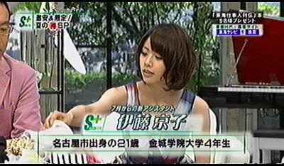 伊藤京子。