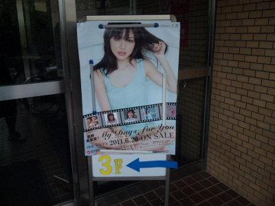 サンライフ名古屋。