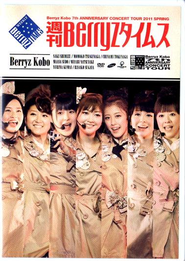 週刊Berryzタイムス。