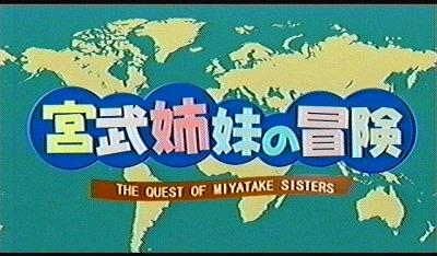 宮武姉妹の冒険。