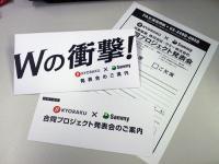まさかの合同発表会!