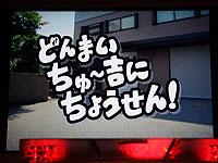 パチスロPV「どんまい!!ちゅ~吉」(JPS)