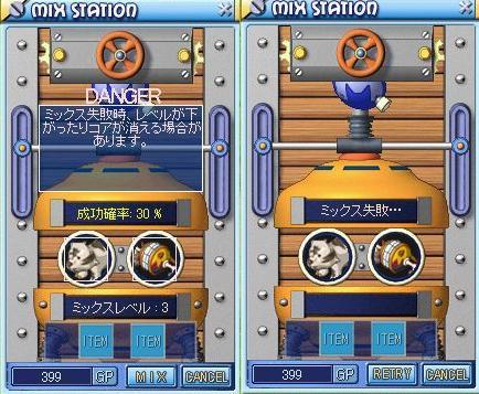MixMaster_82a.jpg
