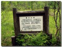 田代池周辺からの穂高連峰-1-