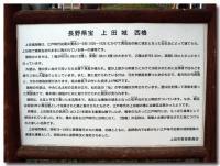 上田城西櫓-1-