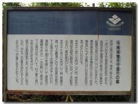 板垣信方の墓-1-