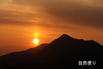 櫃ヶ山の夕日