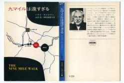 九マイルは遠すぎる ハリイ・ケメルマン ハヤカワ・ミステリ文庫