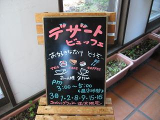 デザートビュッフェ(ケーキ食べ放題♪)