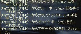 2月27日けるぴー.JPG