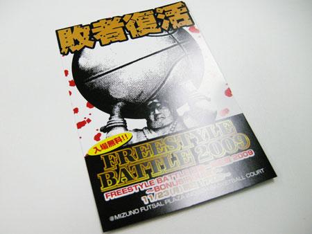 bonase_stage_flyer.jpg