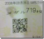 20080305
