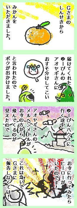 [ポンチマンガ第22話]