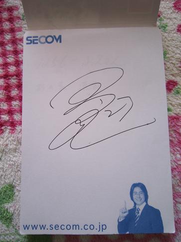 岡崎選手サイン