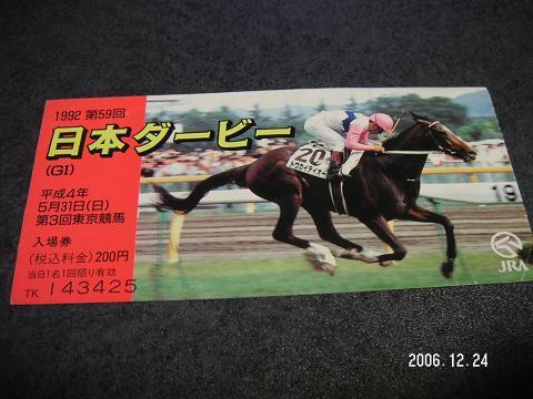 1992_NipponDerby.jpg