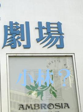 20060528_Gekijo1.png