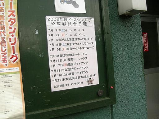 20060709_Urawa_Schedule.jpg
