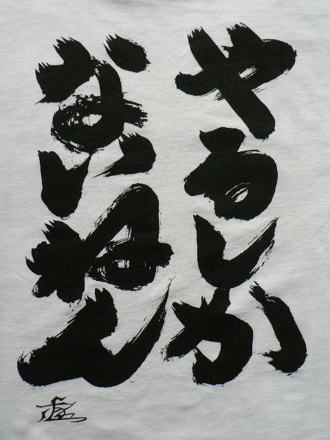 20060816_yarushika.jpg