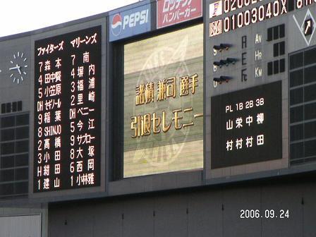 20060924_PICT0193.jpg