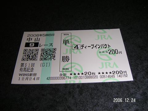 20061224_Deep.jpg