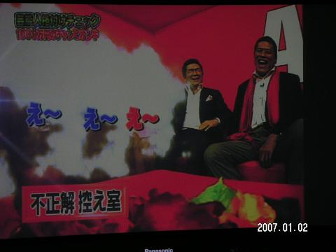 20070102_kieru1.jpg