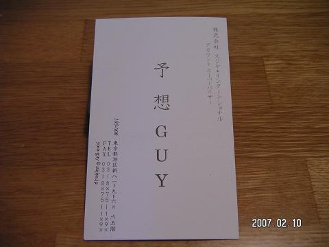 20070210_GUY2.jpg