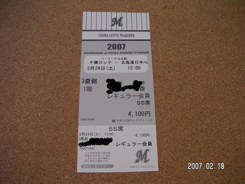 20070218_ticket.jpg