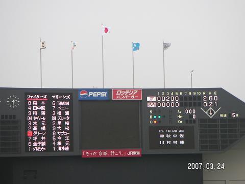 20070324_flag.jpg