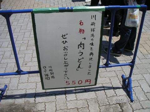 20070526_02_udon.jpg