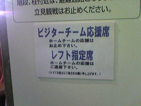 20070727_dome.jpg