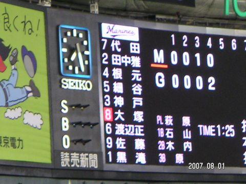 20070801_kamome.jpg