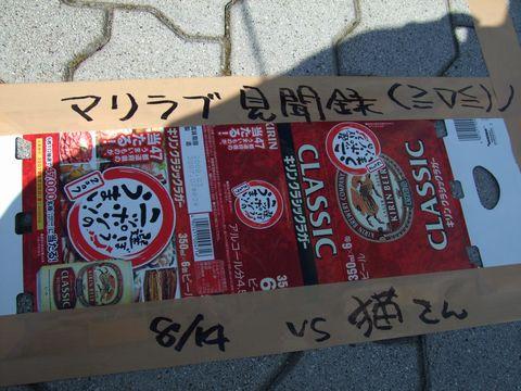 20070813_Bami.jpg