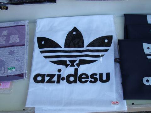 20070909_22_azi-desu.jpg