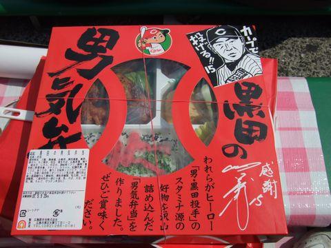 20070914_kuroda1.jpg
