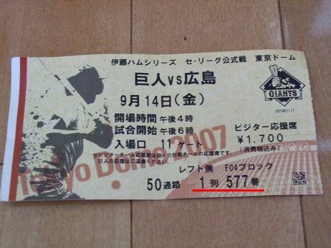 20070914_ticket.jpg