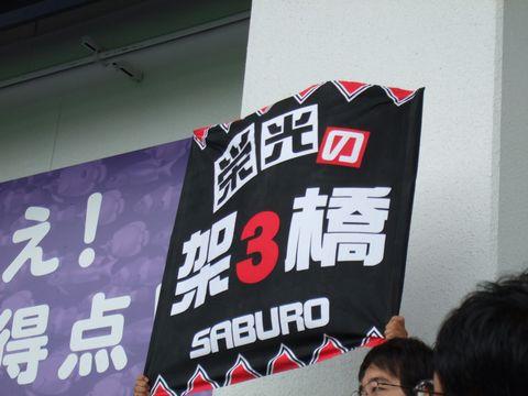 20070923_saburo.jpg