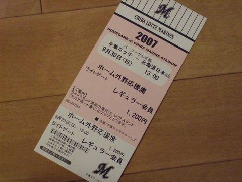 20070930_ticket.jpg
