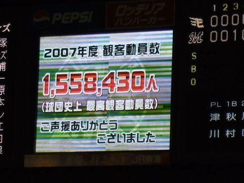 20071005_kankyaku.jpg