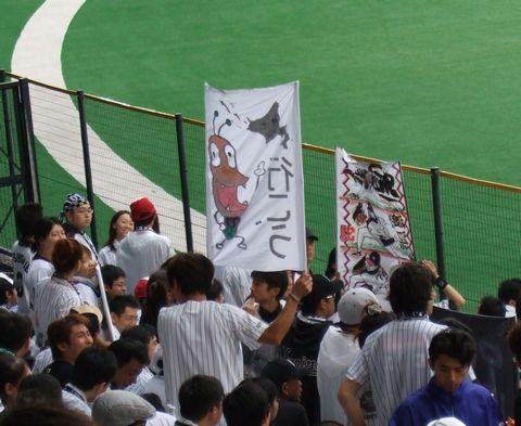 20071008_GateFlag_Oshiri.jpg