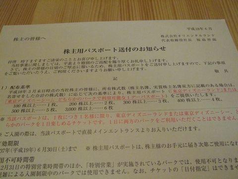 20071208_passport1.jpg