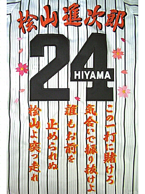 タイガースユニフォーム刺繍