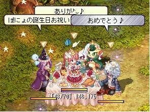 お誕生日ぱーてぃー♪