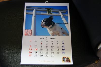 文太くんカレンダー